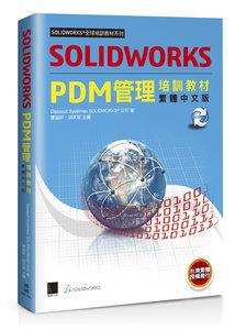 SOLIDWORKS PDM 管理培訓教材<繁體中文版>-cover