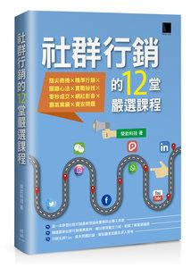 社群行銷的 12堂嚴選課程-cover