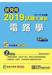 研究所 2019 試題大補帖【電路學】(105~107年試題)-cover