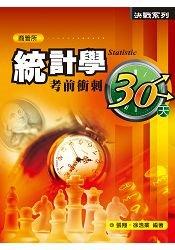 統計學考前衝刺 30天, 5/e-cover