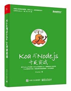 Koa 與 Node.js 開發實戰-cover