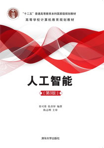 人工智能, 3/e-cover