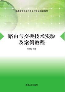 路由與交換技術實驗及案例教程-cover