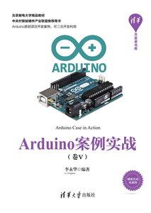 Arduino 案例實戰 (捲Ⅴ)-cover