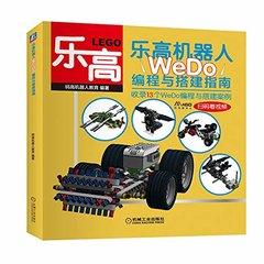 樂高機器人:WeDo編程與搭建指南-cover