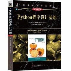Python 程序設計基礎 (原書第4版)-cover