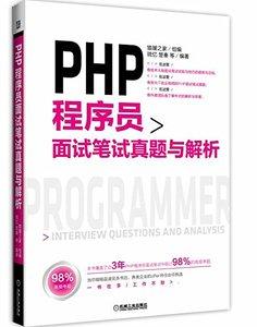 PHP 程序員面試筆試真題與解析-cover