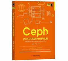 Ceph 之 RADOS 設計原理與實現-cover