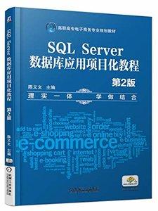 SQL Server數據庫應用項目化教程(第2版)-cover