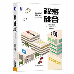 解密硅谷-cover
