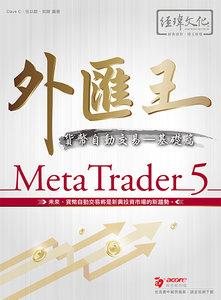 外匯王: MetaTrader 5 貨幣自動交易 -- 基礎篇 -cover