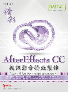 精彩 AfterEffects CC 視訊影音特效製作 -cover