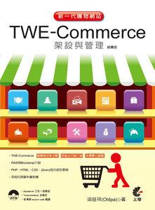 新一代購物網站 TWE-Commerce架設與管理, 7/e (絕賣版)-cover
