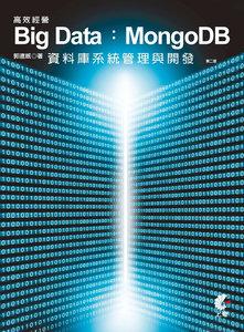 高效經營 Big Data:MongoDB 資料庫系統管理與開發, 2/e-cover