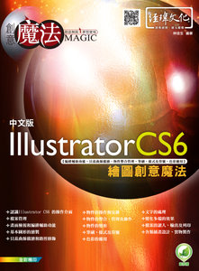 Illustrator CS6 繪圖創意魔法, 2/e-cover