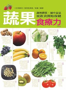 蔬果食療力:調理體質、補中益氣,從飲食開始保健 (暢銷版)-cover