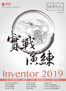 Inventor 2019 實戰演練-cover