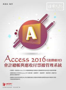 會計總帳與應收付票據管理系統 : Access 2016 <<進階應用>>-cover
