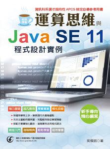 輕鬆學會 -- 運算思維與 Java SE 11 程式設計實例-cover
