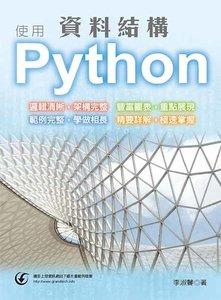 資料結構 -- 使用 Python-cover