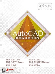 AutoCAD 建築設計應用實務 (舊名: AutoCAD 2012 電腦輔助設計─建築設計篇)-cover