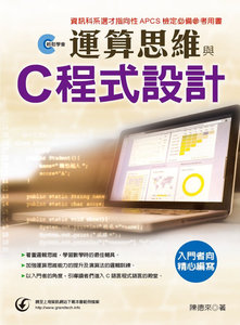 輕鬆學會 -- 運算思維與 C程式設計-cover