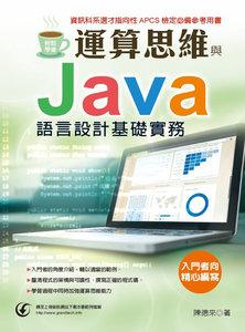 輕鬆學會 -- 運算思維與 Java 語言設計基礎實務-cover