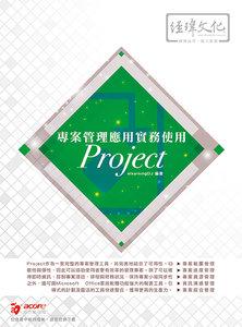 專案管理應用實務使用 Project (舊名: 專案管理實務 Project 2007)-cover