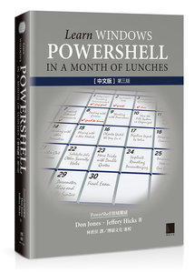 Learn Windows PowerShell in a Month of Lunches, 3/e (繁體中文版)-cover