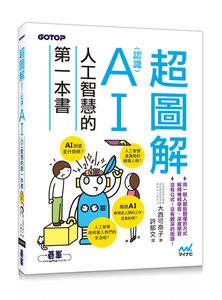 超圖解!認識 AI人工智慧的第一本書-cover