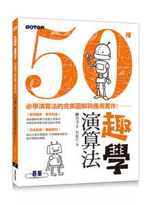 趣學演算法|50種必學演算法的完美圖解與應用實作-cover