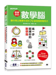 鍛鍊你的數學腦|讓你寫出簡單快速的 70道進階解題程式-cover