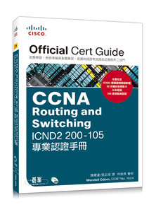 Cisco CCNA Routing and Switching ICND2 200-105 專業認證手冊 (Cisco CCNA Routing and Switching ICND2 200-105 Official Cert Guide)-cover