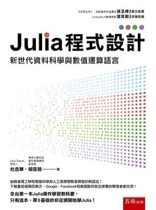 Julia 程式設計:新世代資料科學與數值運算語言-cover