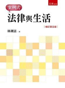 法律與生活-案例式, 5/e-cover