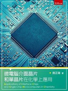 微電腦介面晶片和單晶片在化學上的應用-cover