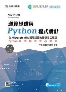 運算思維與 Python 程式設計 - 含 Microsoft MTA 國際認證軟體研發工程師:Python 程式語言核心能力(Exam 98-381)(範例download)-cover