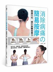 消除病痛的簡易按摩:刺激穴位,提升身體自癒力-cover