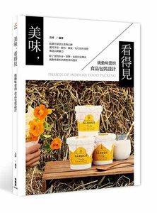 美味,看得見:挑動味蕾的食品包裝設計-cover