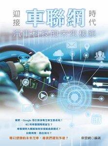 迎接車聯網時代:汽車科技的未來樣貌