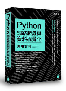 Python 網路爬蟲與資料視覺化應用實務-cover