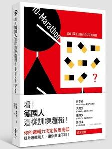 看!德國人這樣訓練邏輯!:鍛鍊 IQ金頭腦的 400道練習 (新版)-cover
