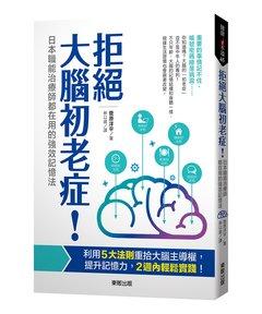 拒絕大腦初老症!:日本職能治療師都在用的強效記憶法-cover