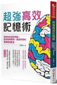 超強高效記憶術:突破你的記憶障礙,讓你縱橫職場、威震考場的菁英訓練法-cover