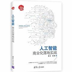 人工智能:商業化落地實戰-cover