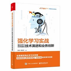 強化學習實戰:強化學習在阿裡的技術演進和業務創新 匯集了阿裡巴巴一線算法工程師在強化學習應用方面的經驗和心得。-cover