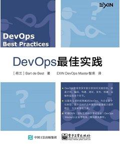 DevOps最佳實踐-cover