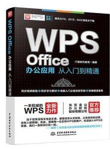 WPS OFFICE辦公應用-從入門到精通-cover