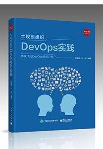 大規模組織 DevOps 實踐-cover
