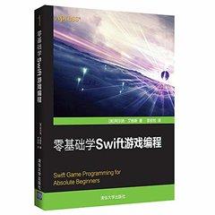 零基礎學Swift游戲編程-cover